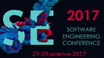 IT-конференция Software Engineering-2017 в Киеве